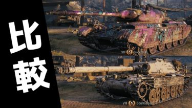 【WoT】BourrasqueとProgettoの比較